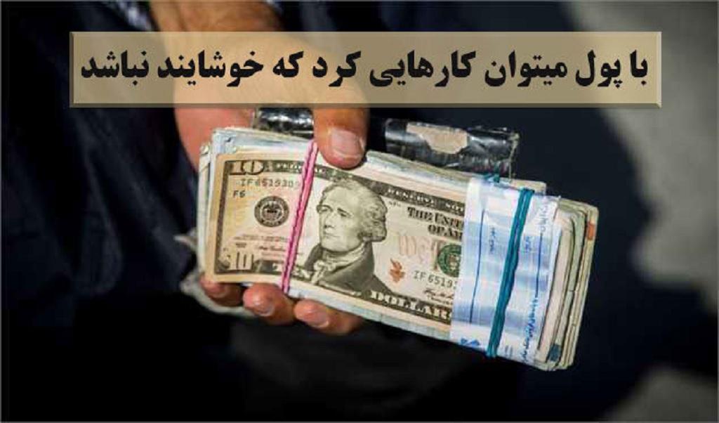 تغییر باور برای پول